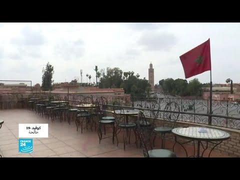 المغرب يقرر إغلاق كافة المساجد بسبب مخاوف من انتشار فيروس كورونا