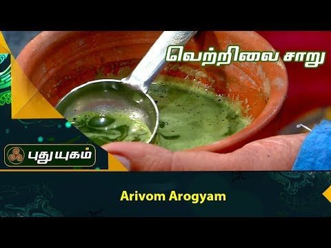 Betel leaf juice for infants | Arivom Arogyam | PuthuyugamTV
