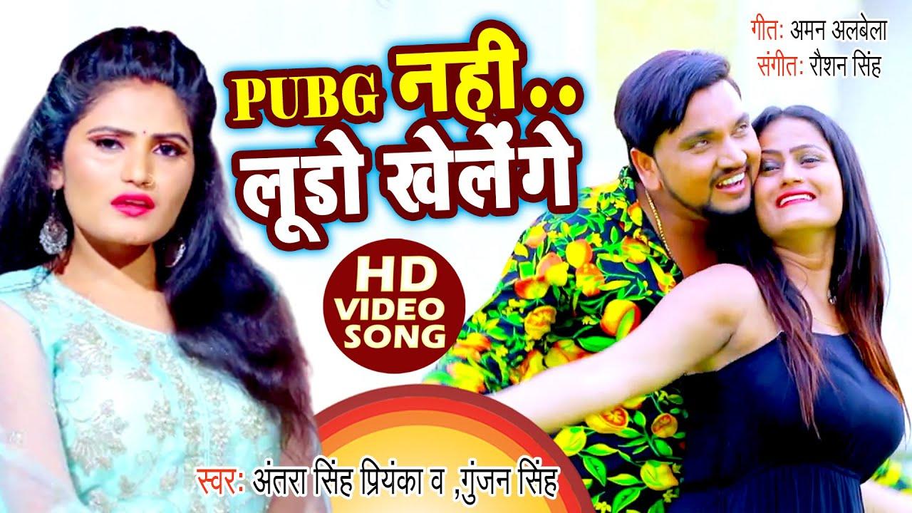 #Viral_Video   #Antra Singh Priyanka   #Gunjan Singh   PUBG नही लूडो खेलेंगे   New Bhojpuri Song