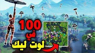 فورت نايت : 100 لاعب ينزلون لوت ليك بسس !!🏃♂️🔥 سيرفر خااص مع المتابعين😍 | Fortnite