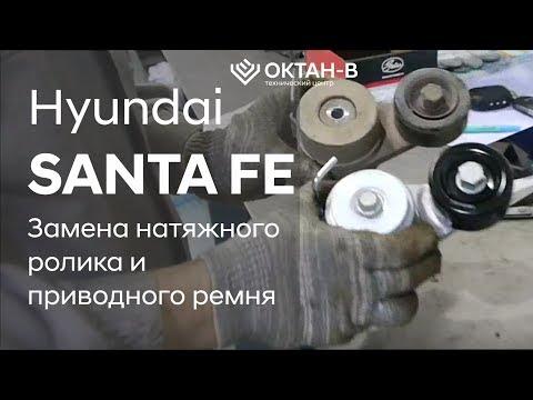 ✅Замена натяжного ролика и приводного ремня/Hyundai SANTA FE