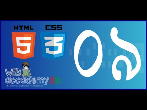 9 - HTML5 and CSS3 Beginner Bangla Tutorial Link, linking to the same page