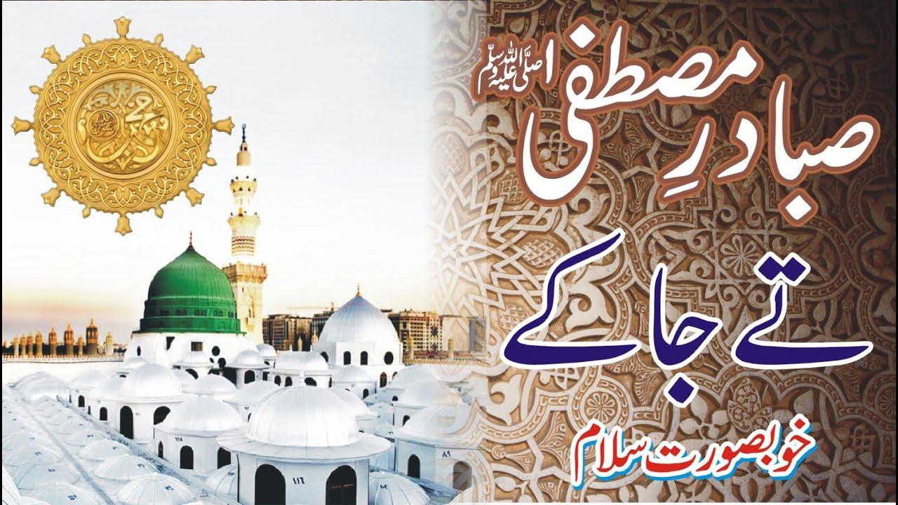 Download Saba Dare Mustafa ty    Darood Salam   New Edition   Faizan TV