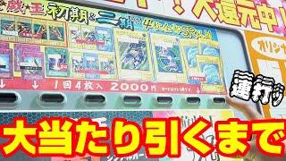 【遊戯王】話題の初期カードしか当たらない2,000円自販機を大当たりが出るまで回した結果・・・【え!?】