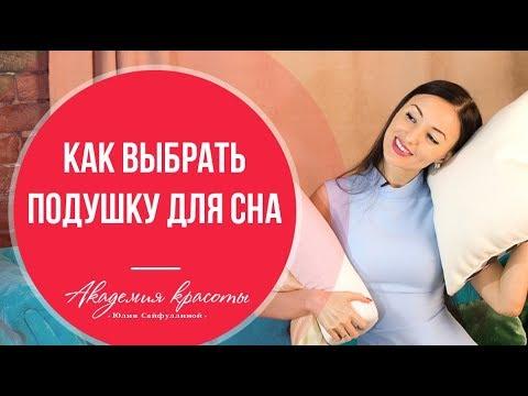 Подушка из бамбука: как выбрать и ухаживать