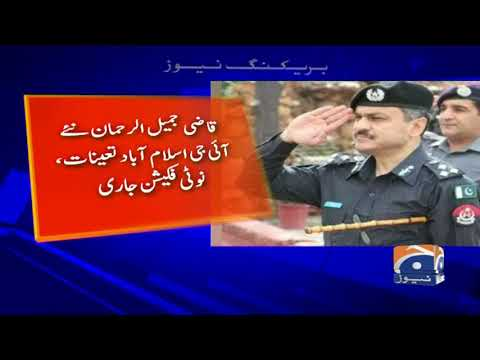 Govt removes IG Islamabad from post, appoints Qazi Jameel-ur-Rehman in his stead