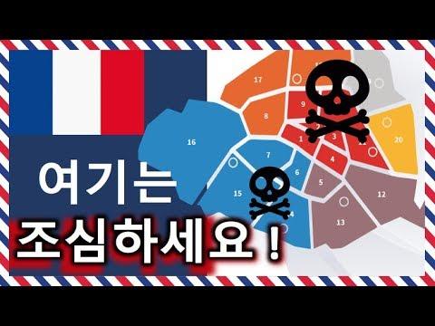 """""""파리 어느 동네에 숙소 잡기?"""". 파리의 20구에 비밀 대공개 !"""