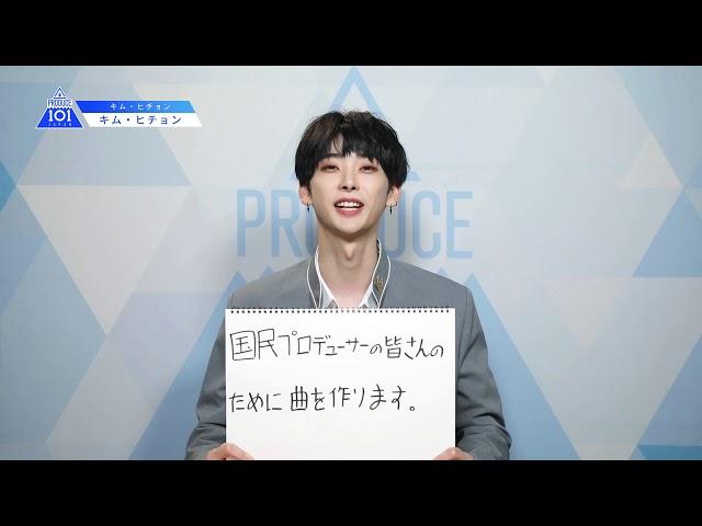 PRODUCE 101 JAPANㅣ韓国ㅣ【キム・ヒチョン(Kim Heecheon)】ㅣ国民プロデューサーのみなさまへの公約