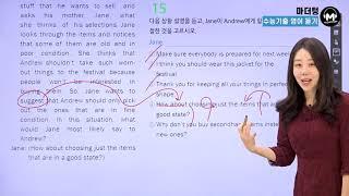 [마더텅] [고3영어 듣기] 2021학년도 9월 모의평…