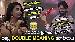 Arjun Reddy Fame Rahul Ramakrishna Hilarious Double Meaning Speech || Pichaak Video Song  || NSE