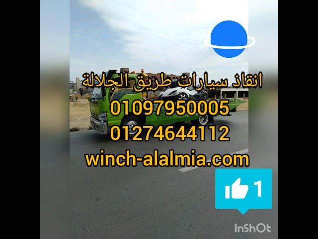 انقاذ سيارات طريق الجلالة 01097950005 اوناش العالمية