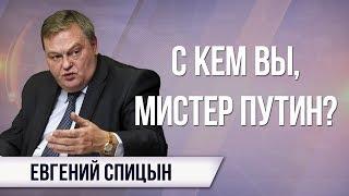 Евгений Спицын. Путин выступил в защиту русских и для баланса поощрил русофобку