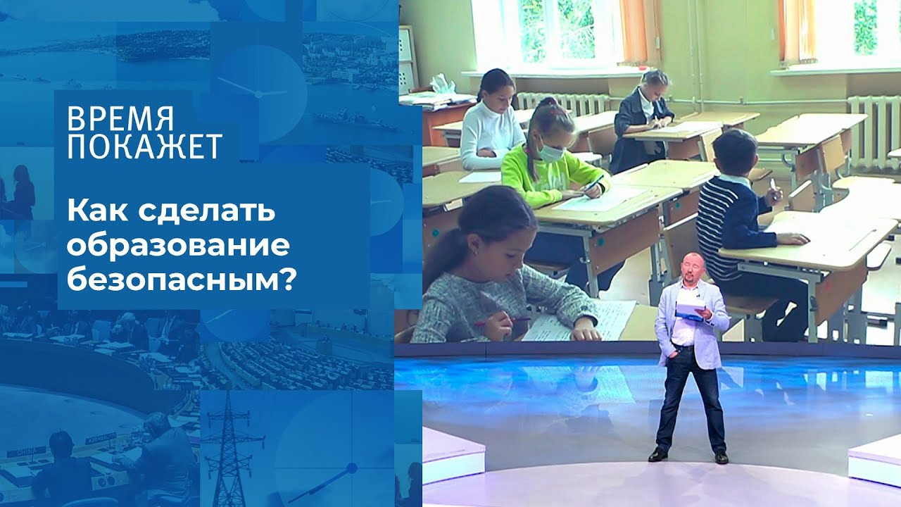 Время покажет выпуск от 25.08.2020 Новый учебный год: меры безопасности.