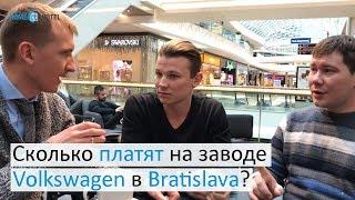 Сколько платят на Volkswagen в Bratislava?