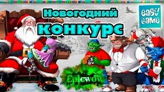 Новогодний конкурс - epicwow x1.