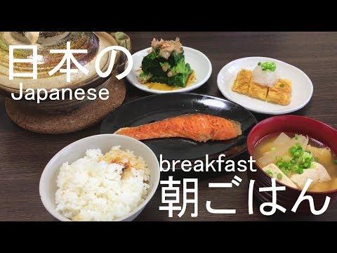 日本の朝ごはん 和食編 How to make a Japanese Breakfast.