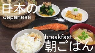 日本の朝ごはん 和食編 How to make a Japanese Breakfast.