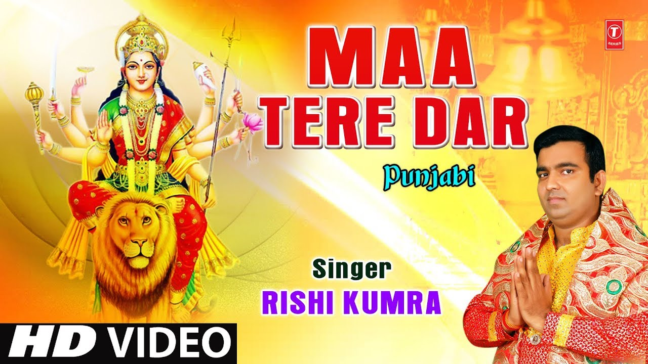 माँ तेरे दर Maa Tere Dar I RISHI KUMRA I Latest Devi Bhajan I Full HD Video Song