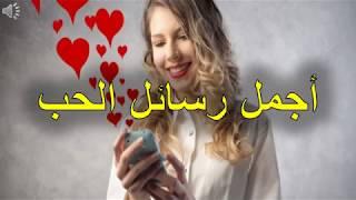 أجمل رسائل الحب