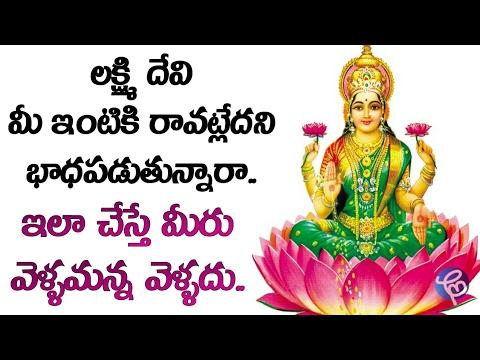 Goddess Lakshmi Devi Will LEAVE YOU if you DO Like This   Goddess Sri Mahalakshmi Kataksham