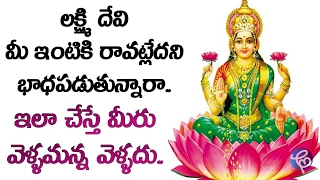 Goddess Lakshmi Devi Will LEAVE YOU if you DO Like This | Godd…