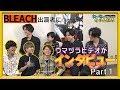 【インタビュー①】ド緊張!BLEACHジャパンプレミアで出演者の皆さんにインタビュー!