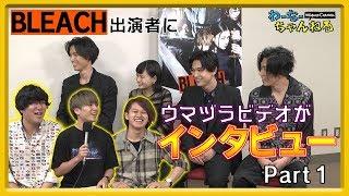 【映画『BLEACH』インタビュー①】ド緊張!BLEACHジャパンプレミアで出演者の皆さんにインタビュー!