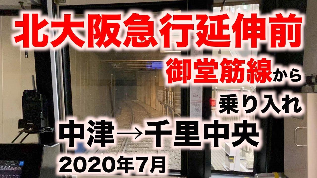 【前面展望】北大阪急行箕面延伸前、御堂筋線から30000系乗り入れ 中津駅→千里中央駅