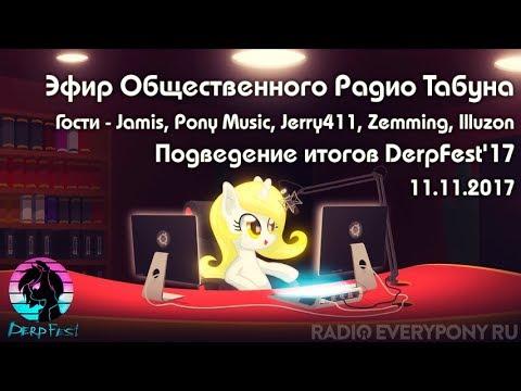 Эфир Общественного Радио Табуна 11.11.2017. Подведение итогов DerpFest'17