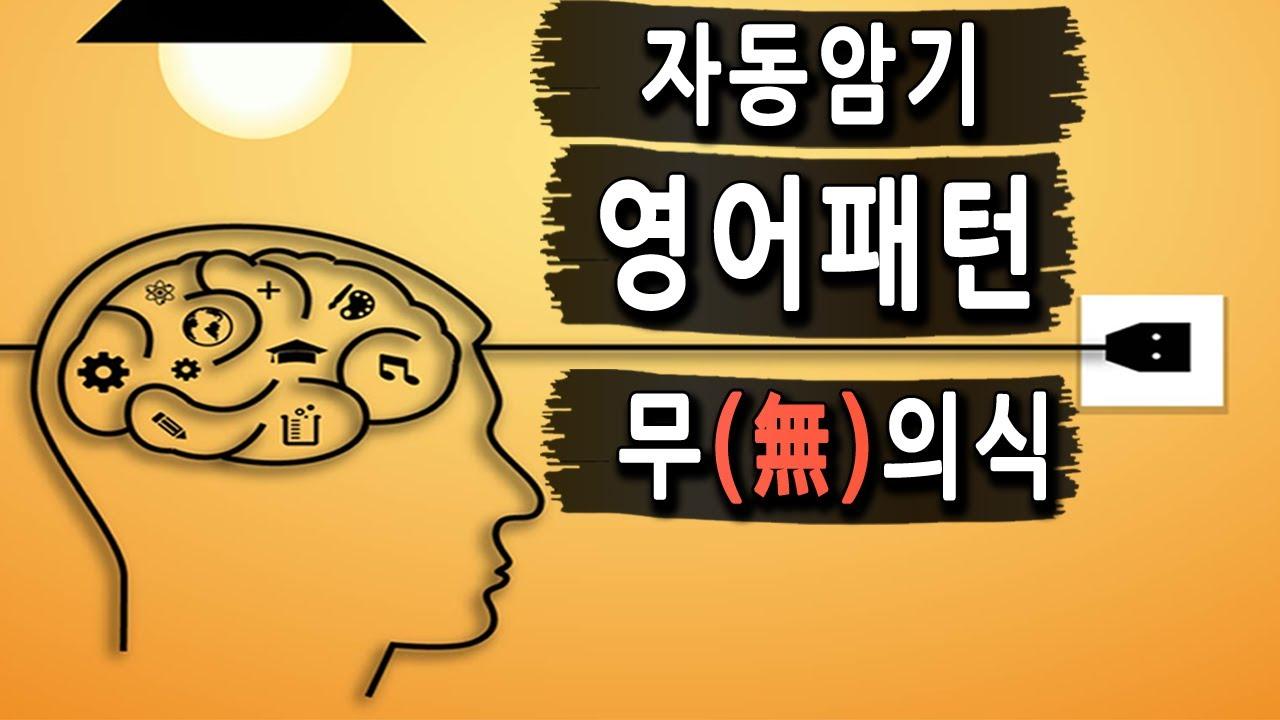 자동암기되는 기적의 무의식 영어회화 필수패턴 연속듣기 (영어공부,영어듣기)
