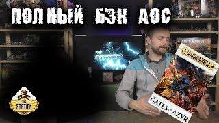 Былинный Сказ: Весь бэк Age of Sigmar I The gate of Azyr I Часть 1