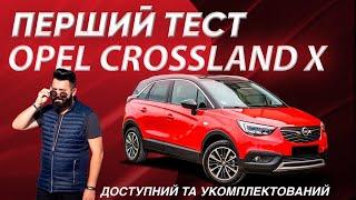 Opel Crossland X 2019: молодість та спорт   Перший тест