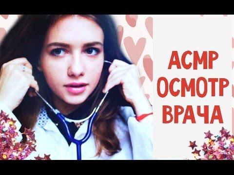 АСМР/ASMR ролевая игра ВРАЧ / ОСМОТР ТЕРАПЕВТА / Тихий голос