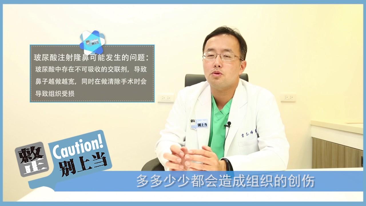 玻尿酸隆鼻好嗎?聽韋志曄醫師怎麼說 - YouTube