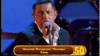 ЛЮБЭ и Песняры -  Конь (концерт в ГКД, 23/02/2007)