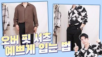 오버핏 셔츠 이쁘게 입는 4가지 방법 [feat. 앞쪽만넣기, 한쪽만넣기]