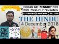 14 DECEMBER 2018 The HINDU NEWSPAPER Analysis in Hindi (हिंदी में) - News Current Affairs Today IQ