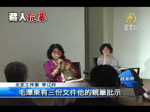 【中國最新新聞真相】中共掩60年 文史家李江玲揭西藏鎮壓