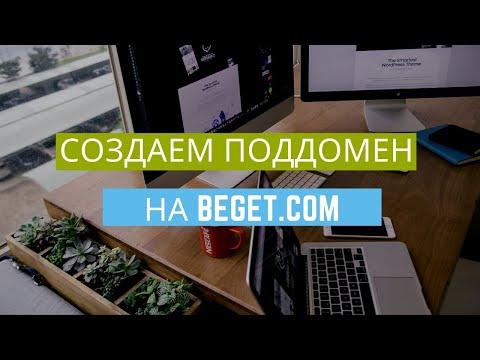 Создаем поддомен сайта на хостинге Beget.com