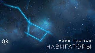 Смотреть клип Марк Тишман - Навигаторы