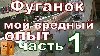 ФУГАНОК и мой вредный ОПЫТ,ЧАСТЬ -1