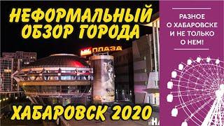 хабаровск. Неформальный обзор города на 2020 год. Часть 2