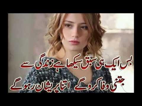 Kash Koi Hame Be Manana  &  Latest Sad Poetry