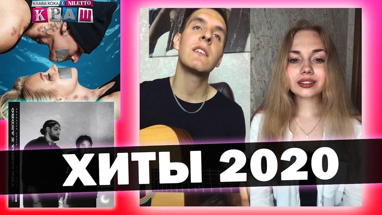 5 ЛУЧШИХ ХИТОВ 2020 НА ГИТАРЕ   ХИЖИНА МУЗЫКАНТА