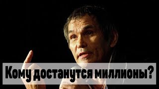 Кто получит наследство Алибасова? Срочные новости!
