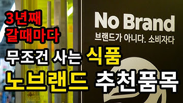 Eng]노브랜드 추천 재구매템 30종 No Brand Recommended Repurchase Items