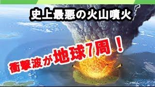 【驚愕】人類史上最悪の火山噴火「クラカタウの大噴火」がヤバい!その衝撃波は地球7周!