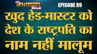 Education और Government Schools की हालत देख कर सर पीटिए | Lallantop Show | 15 Nov
