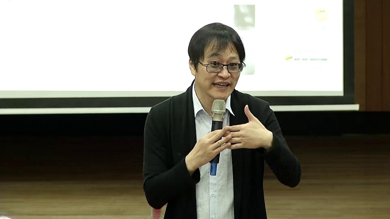泰山文化基金會2018-生命教育教師研習-李崇建-新時代的教育觀 - YouTube