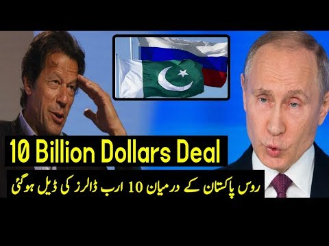 Russia Invest 10 Billion Dollars In Pakistan|Pakistan and Russia 10 Billion Dollars Economic Project